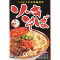 沖縄 お土産 やわらか軟骨ソーキ入り ソーキそば 半生麺 2食入