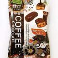 沖縄 お土産 珍品堂のちんすこう 贅沢カフェタイム挽きたてコーヒーショコラちんすこう 12個
