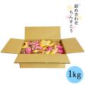 沖縄 お土産 ちんすこう お徳用 大家族 会社 おやつ おつまみ アソートちんすこう プレーン 紅芋 黒糖 1kg