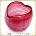 琉球ガラス「美海ハートグラス」