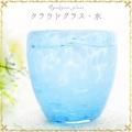 琉球ガラス「クラウドグラス/水・青・緑」