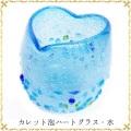 琉球ガラス「カレット泡ハートグラス」