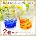 琉球ガラス「カレットモールグラス/ピンク無し2個ペアセット」