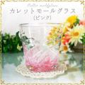 琉球ガラス「カレットモールグラス/ピンク」