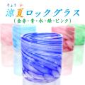 琉球ガラス グラス コップ プレゼント おしゃれ【涼夏ロックグラス】