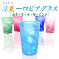 琉球ガラス グラス コップ プレゼント おしゃれ【涼夏一口ビアグラス】
