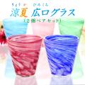 結婚祝い ギフトセット 琉球ガラス グラス【涼夏広口グラス 2個ペアセット】