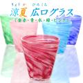 琉球ガラス グラス コップ プレゼント おしゃれ【涼夏広口グラス】