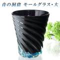 ガラス タンブラー おしゃれ プレゼント 沖縄 琉球 ガラス コップ【青の洞窟 モールグラス/大】