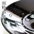 小皿 おしゃれ かわいい 琉球ガラス 5寸皿 15cm 取り皿 副菜 豆皿【雨粒小皿】