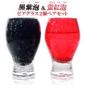 ギフトペアセット ギフトBOX付 タンブラー おしゃれ【黒紫泡&蛍紅泡ビアグラス2個ペアセット】