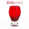 グラス タンブラー プレゼント おしゃれ【蛍紅泡ビアグラス】