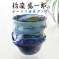 琉球ガラス職人 稲嶺盛一郎【オーロラ波巻グラス】