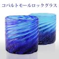 琉球ガラス/コバルトモールロックグラス/源河