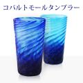 琉球ガラスのタンブラー/コバルトモールタンブラー/源河