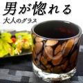 高級琉球ガラス「黒紫無双ロックグラス/ブロンズゴールド」