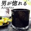 高級銀入り琉球ガラス「黒紫無双ロックグラス/いぶし銀」