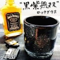 高級銀入りグラス「黒紫無双ロックグラス/いぶし銀」