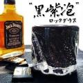 琉球ガラス/男が惚れる大人のグラス「黒紫泡ロックグラス」