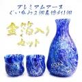 【送料無料】琉球ガラス・プレミアムアースぐい呑み2個&徳利1個金箔入りセット