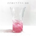 琉球ガラス グラス さざ波ビアグラス 金赤
