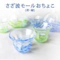 琉球ガラスのおちょこ/さざ波モールおちょこ・青/緑