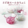 琉球ガラスのおちょこ/さざ波モールおちょこ・金赤/レインボー