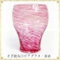 琉球ガラス「さざ波丸口ビアグラス・金赤」