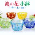 和食器 小鉢 皿 ガラス おしゃれ 琉球ガラス 【波の花小鉢/緑・水・青】