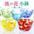 和食器 小鉢 皿 ガラス おしゃれ 琉球ガラス 【波の花小鉢/黄・赤】