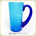 琉球ガラス「海の泡ビアジョッキ」