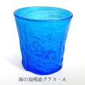 琉球ガラス「海の泡残波グラス・大」