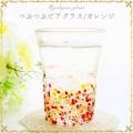 琉球ガラス/つぶつぶビアグラス・オレンジ