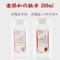 沖縄 お土産 無農薬有機栽培 月桃蒸留水 ハイビスカス蒸留水 無添加 化粧水 200ml