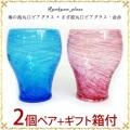 琉球ガラス「海の泡丸口ビアグラス+さざ波丸口ビアグラス・金赤2個ペアセット」