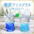 光る琉球ガラス/海蛍アイスグラス・2個ペアセット
