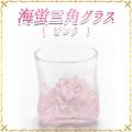 琉球ガラス「海蛍三角グラス/ピンク」