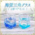光る琉球ガラス/海蛍三角グラス・2個ペアセット