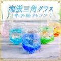 琉球ガラス「海蛍三角グラス」