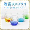 琉球ガラスのコップ/海蛍タルグラス