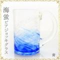 琉球ガラス「海蛍ビアジョッキグラス」