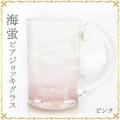 琉球ガラス「海蛍ビアジョッキグラス/ピンク」