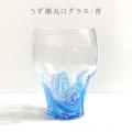 うず潮丸口グラス/青・緑