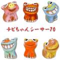 沖縄 お土産 シーサー 置物 石垣島 米子焼 ミニ 玄関 室内 チビちゃんシーサー70
