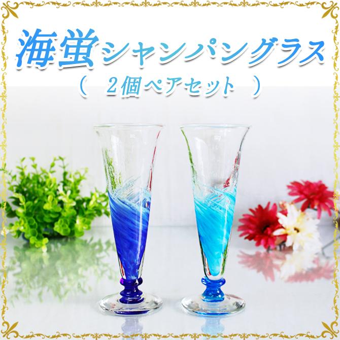 光る琉球ガラス/海蛍シャンパングラス・2個ペアセット