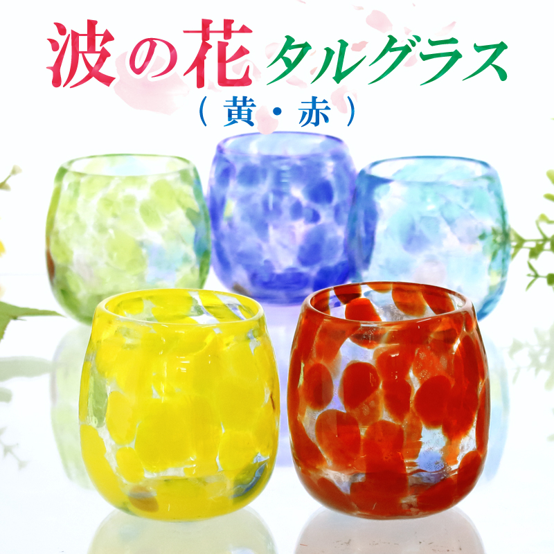 グラス コップ 琉球ガラス ギフト プレゼント オシャレ 【波の花タルグラス/黄・赤】