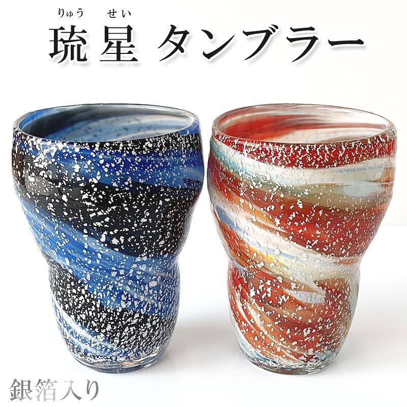 高級琉球ガラス/琉星タンブラー