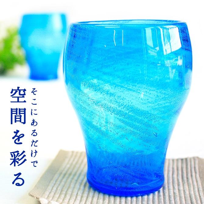 琉球ガラス「海の泡丸口ビアグラス」