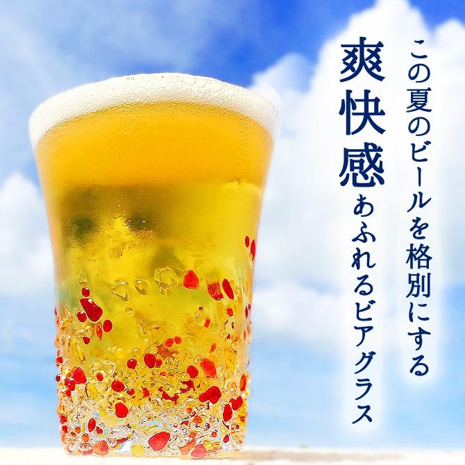 琉球ガラス/蛍つぶつぶビアグラス・オレンジ