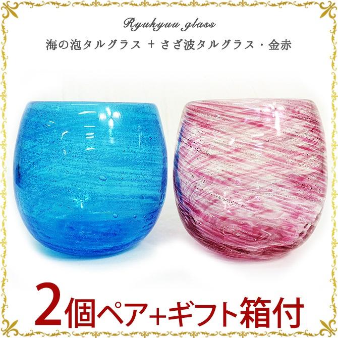 琉球ガラス「海の泡タルグラス + さざ波タルグラス・金赤2個ペアセット」